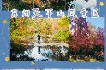 """""""红枫、奇石、清泉""""是天平山的三绝。"""