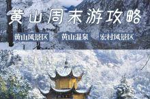 黄山旅游丨2021周末游 登山赏雪泡温泉