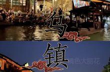 心动目的地:乌镇🎏江南水乡