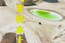 乌素特水上雅丹地质公园游玩攻略