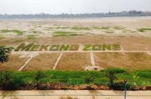 湄公河公园游