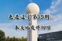 走进辽宁第65期:本溪地质博物馆。