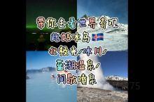 带你去看世界奇观之冰岛