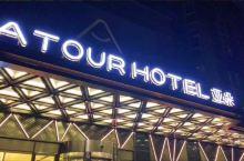 清远清新宝藏小酒店