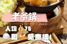 老爷锅上海首店 特色一人食小火锅