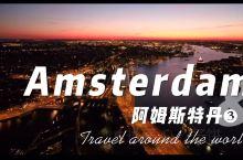 阿姆斯特丹气候宜人,天气情况主要受到来自