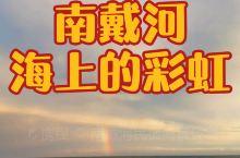 南戴河海上出彩虹了