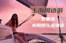 上海周边游 梦莱茵帆船俱乐部酒店