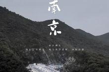 惊艳南京の艺术酒店❗竟然在汤山遗址公园里