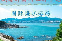 威海醉美网红打卡地国际海水浴场