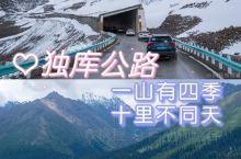 中国最美公路,自驾爱好者趋之若鹜独库公路