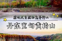 辽宁丹东丨大自然的鬼斧神工,宽甸黄椅山。