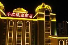 梅州千江温泉酒店