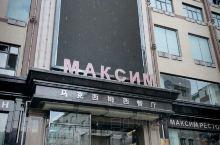 绥芬河马克西姆西餐厅 | 品正宗俄式大餐