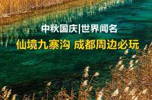 中秋国庆|九寨沟 成都周边必玩攻略