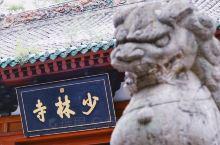 【少林寺旅游攻略】少林寺景区主要包含:常住院、塔林、初祖庵、二祖庵、演武厅、达摩洞等。少林寺的游览顺