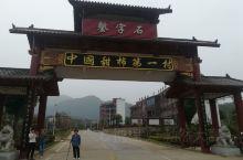 錾字石村1