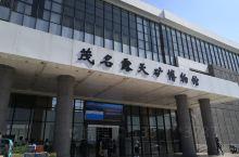 露天矿博物馆