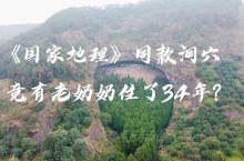 《国家地理》同款洞穴,老奶奶住了34年?