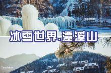 潭溪山 | 玉堆冰砌的冬日世界