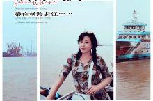 镇扬汽渡·过江吗?我带你横跨长江如何