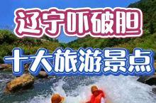 辽宁省内最惊险刺激的十大旅游景点,点赞收藏吧! 蛇岛