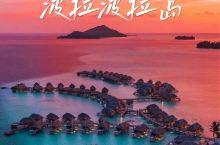 波拉波拉岛·世界上最接近天堂的海岛