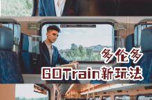 多伦多新玩法|Go Train打卡