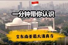 一分钟带你认识东南亚最大的清真寺