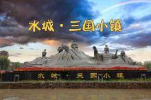 西安水城三国小镇旅游景区