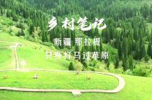 新疆那拉提:只身打马过草原,绿色的天堂