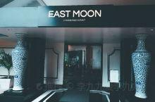 打卡 塞班岛中餐厅East moon