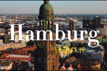汉堡市,全称为汉堡汉萨自由市,位于德国北