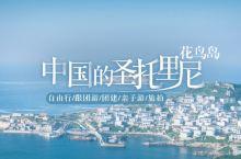 中国的圣托里尼 | 舟山花鸟岛,邂逅蓝眼