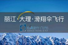 换个角度体验不一样的七彩云南丽江大理旅游
