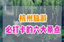 杭州必去打卡景点你都知道吗