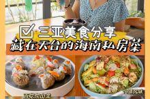 藏在顶楼的天台私厨餐厅|赏海景品三亚美食