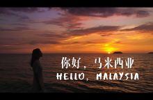 【马来西亚亚庇】出行前的一切准备
