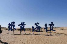 银肯塔拉沙漠文化旅游景区