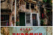 继续赤坎破旧的老街。这里确实隐藏了许多近代历史建筑,没有翻修,回到过去的感觉。许爱周对湛江贡献最大的