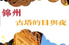 探访锦州烧烤旁边的神圣遗迹—广济寺塔