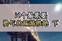 十个最需要勇气的旅游胜地(下)