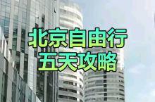 北京五天自由行!跟着这个攻略就对了!