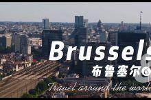 """布鲁塞尔是欧洲有名的旅游城市,素有""""小巴"""