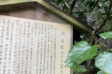 赏枫胜地:镰仓明月院