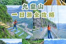 成都周边旅行九皇山超刺激高空挑战 一直想在夏天的时候去挑战高空项目,最近去了一次绵阳九皇山,打卡了刺