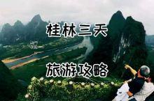 桂林三天怎么玩