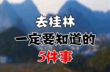 你知道吗,去桂林一定要知道的5件事!