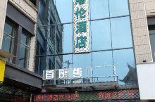 荔波艾民港伦酒店|被美食街包围的酒店