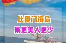 比厦门海岛景更美人更少的中国最美海岛